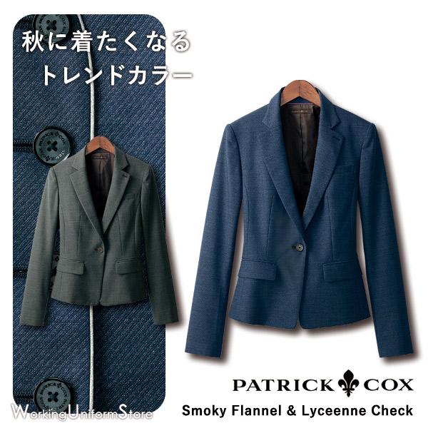 秋に着たくなるトレンドカラー、パトリックコックスのジャケット 事務服 ジャケット S-24891 24897 スモーキーフランネル パトリックコックス セロリー