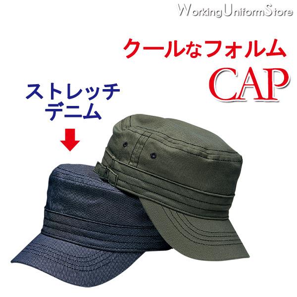 四角いフォルムが特徴のシンプルでシャープな印象のキャップです サービス 返品不可 作業用 帽子 ユニセックス ストレッチデニム S-69551 キャップ 配送員設置送料無料 ダブルエスピー WSP