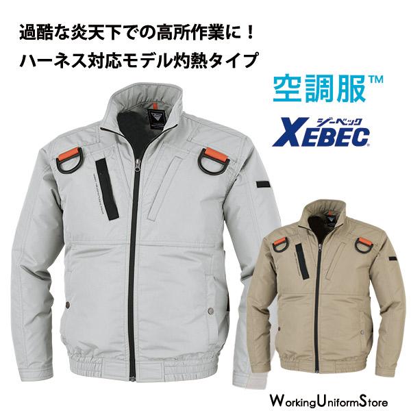 【遮熱ハーネス対応】空調服 長袖ブルゾン XE98103 遮熱エアコンテック ジーベック 扇風機