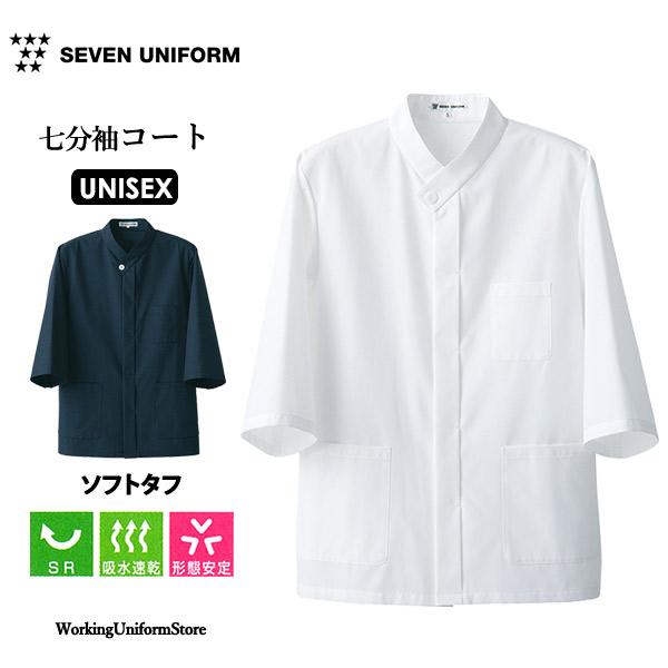 【汚れ防止】ダイニング サービス 男女兼用七分袖コート BA1074 タッサー セブンユニフォーム