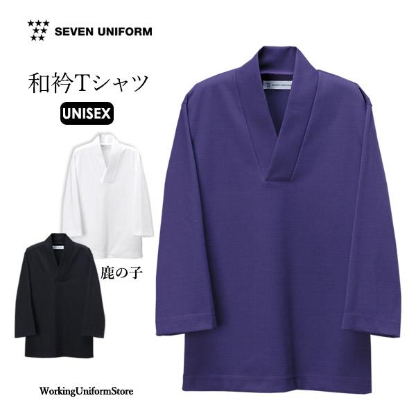 きものの合わせをモチーフとしたデザインが特徴のニットシャツ 旅館・和食 男女兼用 ニットシャツ EU3290 鹿の子 セブン
