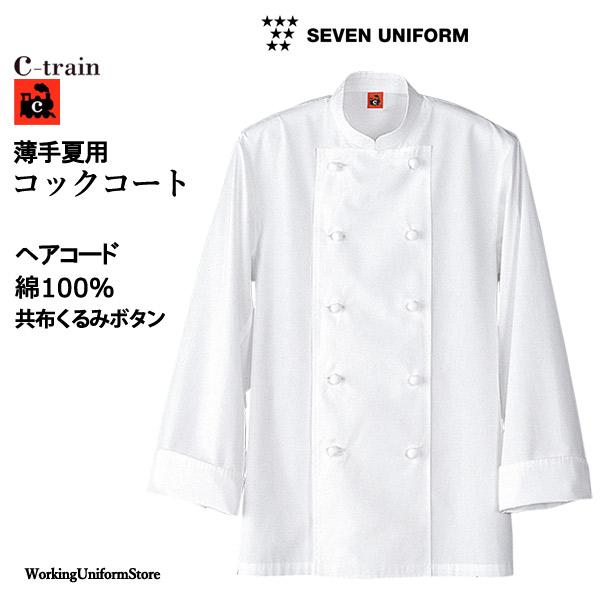 薄手の夏用コックコート!生地面が凹凸状で爽やかな肌触りです 厨房白衣 男女兼用 コックコート QA7300 ヘアコード セブンユニフォーム