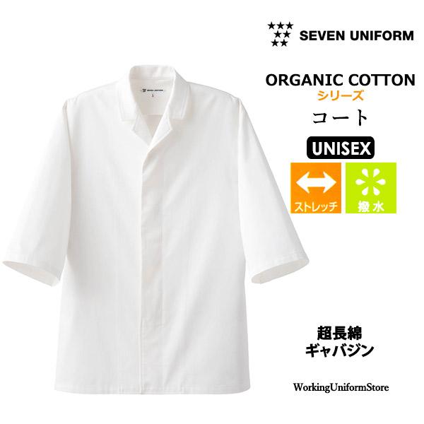 飲食店 厨房白衣 男女共用コート QA7339 超長綿ギャバジン セブン