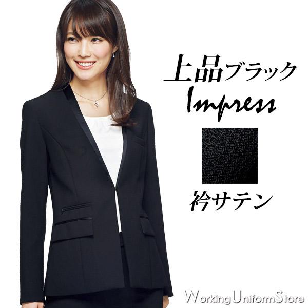 モダンエレガントな上品ブラック「インプレス」ジャケット 事務服 ジャケット AJ0243 インプレス ボンマックス