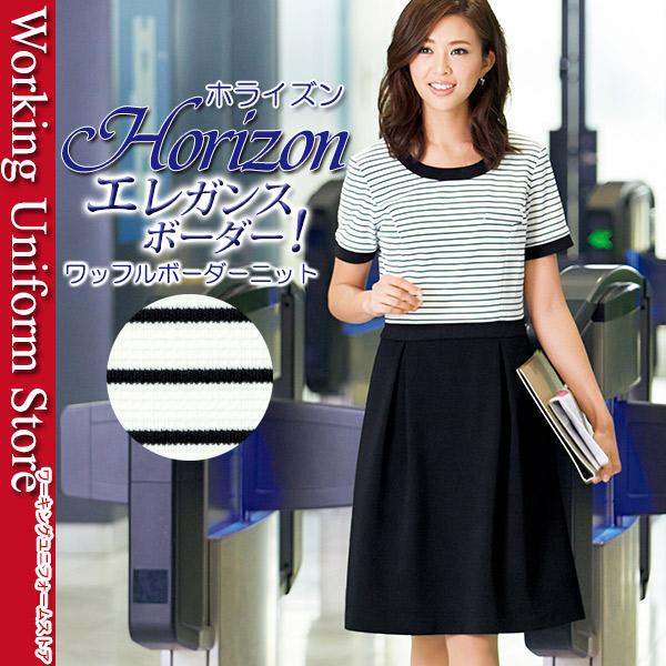 事務服 春夏ワンピース LO5708 ホライズン ボンマックスBON