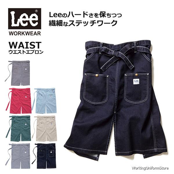 大きいポケットが特徴的な腰巻タイプのウエストエプロン 作業着Leeウエストエプロン LCK79002 ストレッチデニム/ヒッコリー フェイスミックス