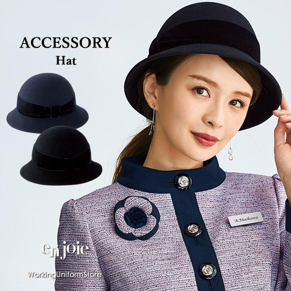受付 接客 帽子 OP503 プライマリー アンジョア