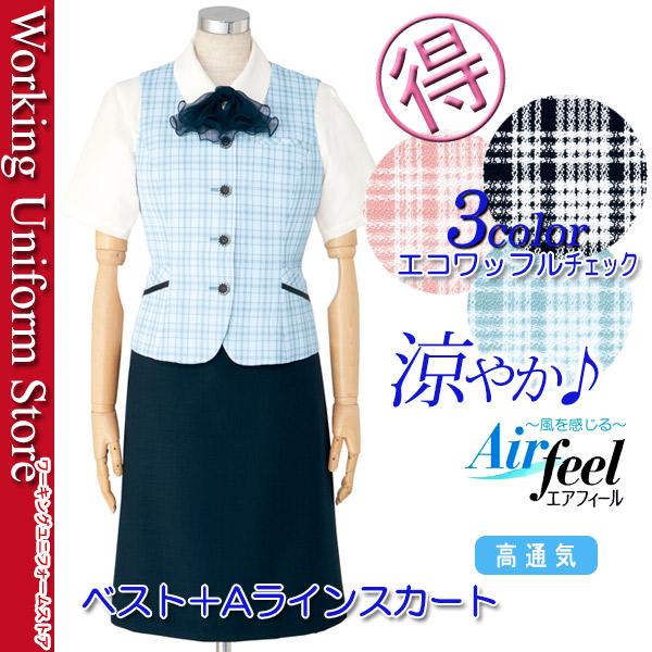 事務服 セット ベスト AR2661 Aラインスカート AR3628 アルファピア