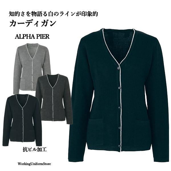 事務服 カーディガン AR9236 アルファピア ライン
