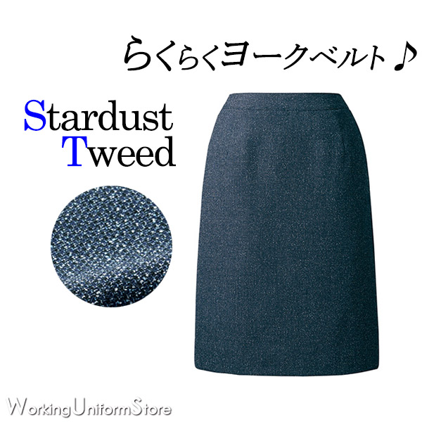 事務服 セミタイトスカート YT3914 スターダストツイード 鳥居ユキ