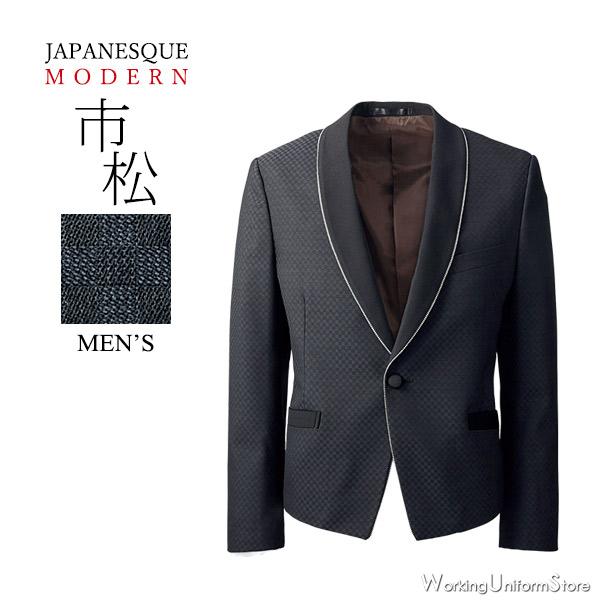 市松模様の陰影が美しい和のしつらえが日本らしいジャケット 【ジャパネスク・モダン】ホテルマン メンズジャケット TE2088 市松 フェローズ サービスウエア制服
