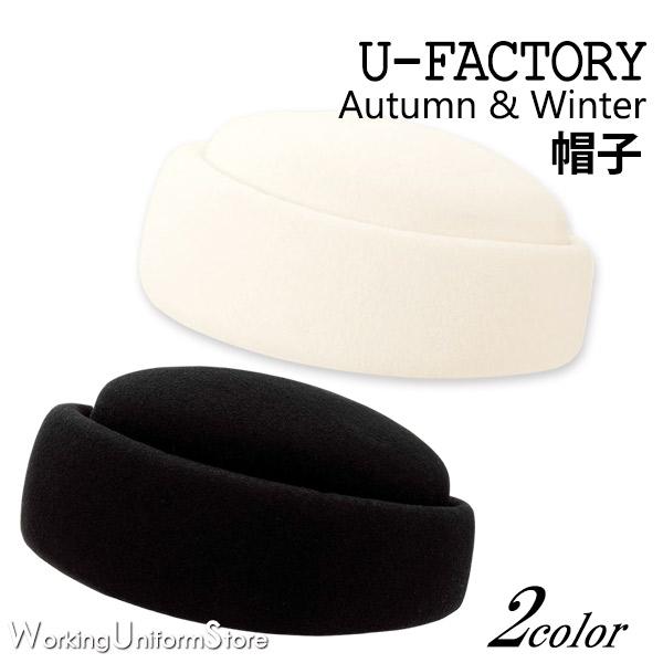 受付コンパニオン 帽子 A95340 A95341 ユーファクトリー 送料無料