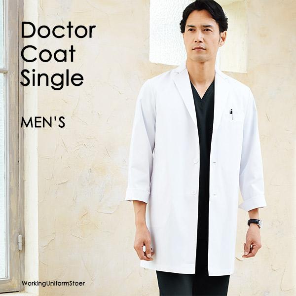 医療白衣 男性用 ドクターコート 1523ES エスティナストレッチ フォークFOLK