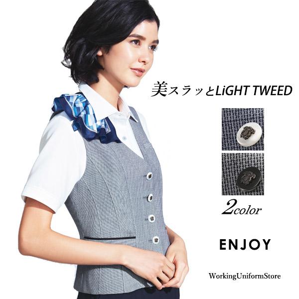 事務服 春夏ベスト ESV502 エンジョイ ライトツイード