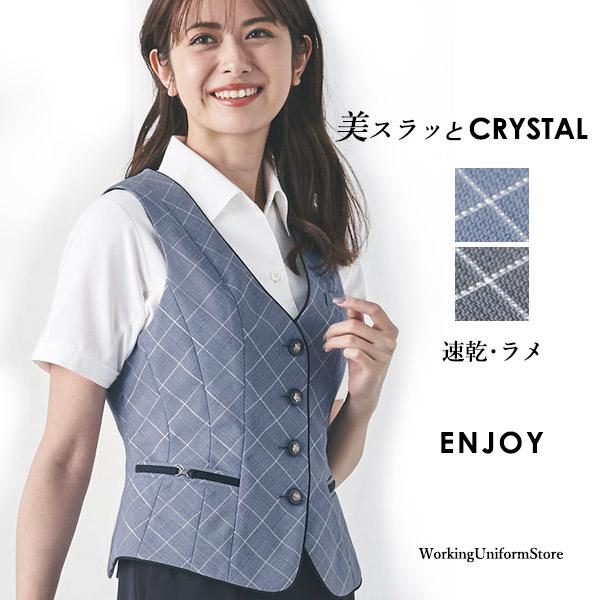事務服 ベスト ESV555 クリスタルチェック エンジョイenjoyカーシーカシマ