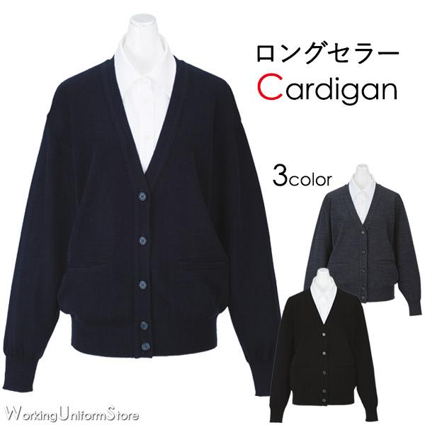 事務服 カーディガン EW99 エンジョイ カーシーカシマ