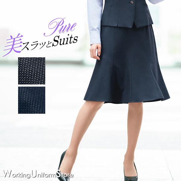 ひらりと揺れるフレアが可憐な8面体の立体型マーメイド 事務服 マーメイドラインスカート EAS681 スマートバーズアイ エンジョイ