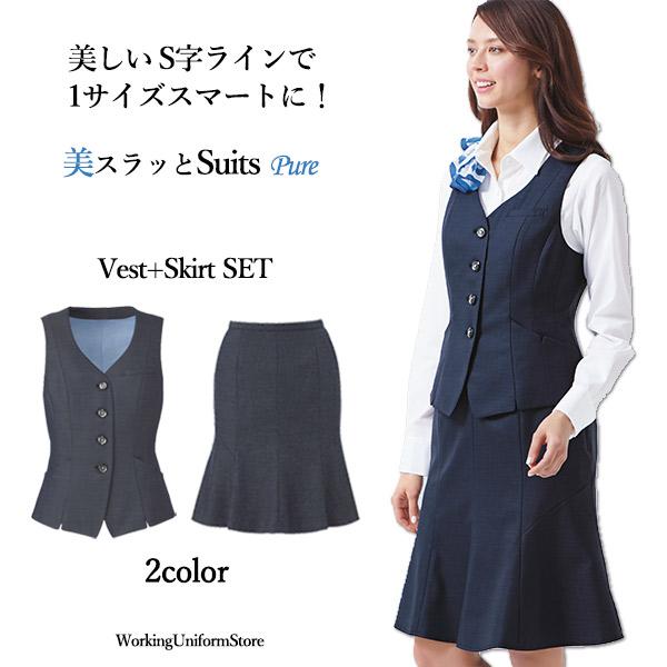 【S字ラインで美しく】事務服 ベストスーツ セット ベスト EAV-679 マーメイドラインスカート EAS-681 スマートバーズアイ エンジョイ