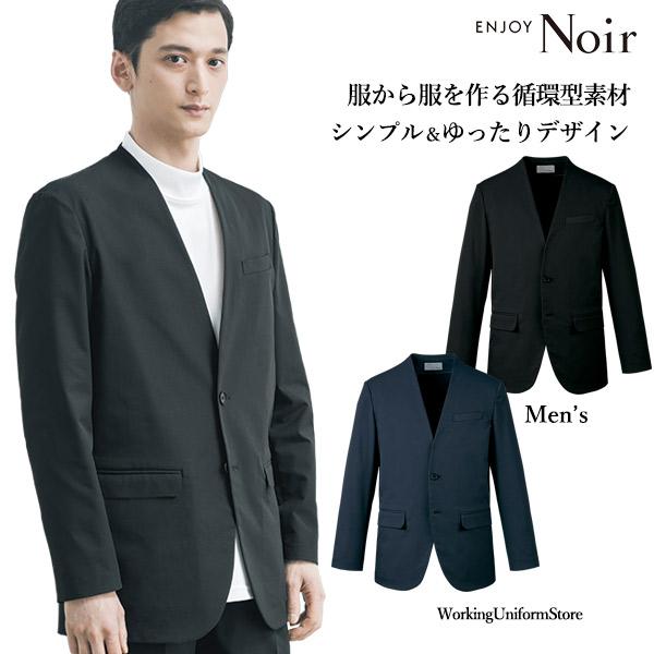 サステイナブル素材のおもてなし男性ノーカラージャケット ホテル制服 サービス メンズ ノーカラージャケット NAD019 ダブルクロス ノワール