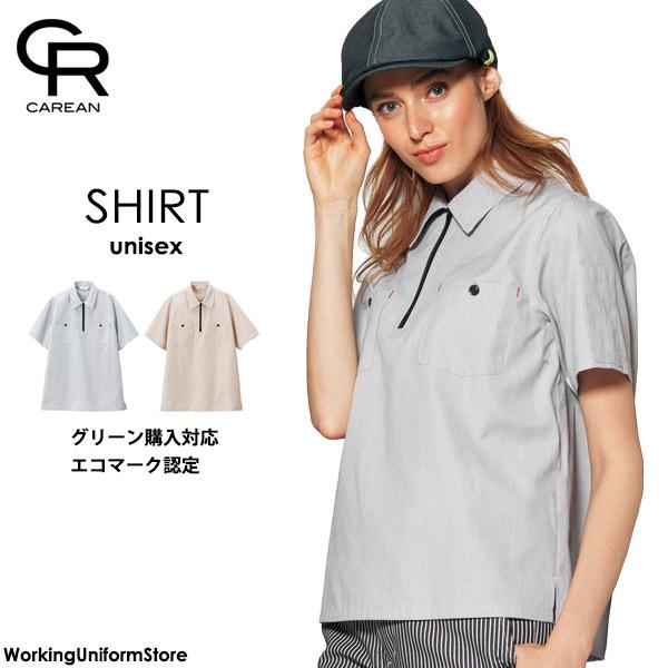 フロントジップで着やすい男女共用のエコマーク認定のシャツ 清掃員 制服 男女兼用半袖シャツ CSY002 エココードレーン キャリーン