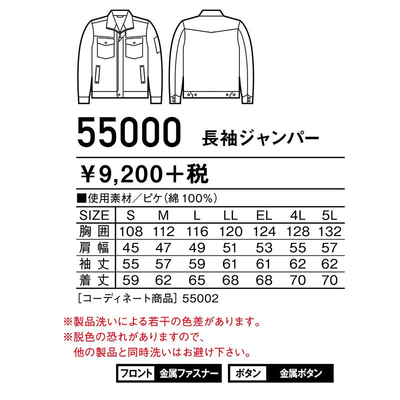 大きいサイズ Jawin ジャウィン 渋色 ジーニング ワイルドスタイル ワークウェア 長袖 ジャンパー ブルゾン ジャケット 上着 55000 EL 4L 5L 作業着領収書 発行 可能カード分割 02P03Dec161ulFK3JcT5