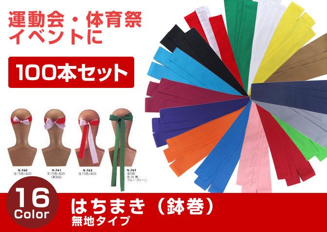 【100本セット】カラー鉢巻(はちまき ハチマキ)4×150cm 無地で販売!【DM便不可】