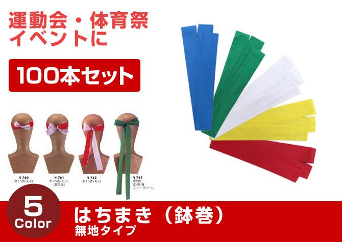 【100本セット】カラー鉢巻(はちまき ハチマキ)4×200cm 無地で販売!【DM便不可】