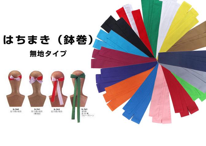【100本セット】カラー鉢巻(はちまき ハチマキ)4×110cm 無地で販売!【DM便不可】
