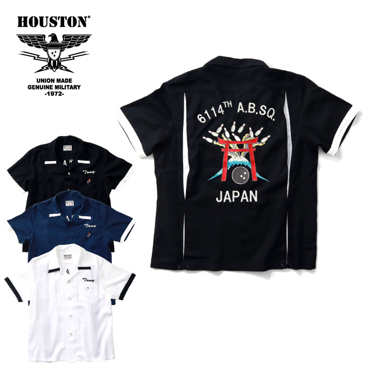 2019S/S『HOUSTON/ヒューストン』40515 BOWLING SHIRT (JAPAN)/ ボウリングシャツ (ジャパン) -全3色-/ボウリング/半袖/ボーリング/アメカジ/ビンテージ/ヴィンテージ/日本/ユニオンネットストア[40515]