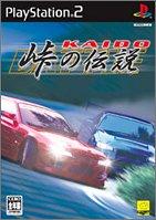 KAIDO-峠の伝説-