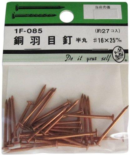 ビーバー 買物 BEAVER 銅羽目釘 日本 #16×25mm 半丸 1F085