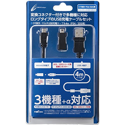 CYBER マルチUSB充電ケーブル 4m PS4 un 新着 ブラック 用 3DS 全国どこでも送料無料