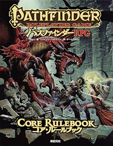 パスファインダーRPG コア・ルールブック (Role&Roll RPGシリーズ)[cb]