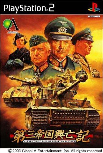 第二次世界大戦シミュレーションゲーム 第三帝国興亡記