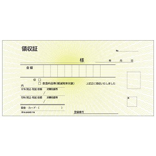 ヒサゴ セット伝票 製本していないタイプ 領収証 2枚複写 778 価格 贈与 交渉 送料無料 100セット 小切手サイズ