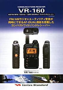 VR-160 スタンダード(STANDARD) ワイドバンドレシーバー100kHz~1300MHz[cb]