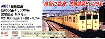 マイクロエース Nゲージ 相模鉄道新6000系+旧6000系 試験塗装 6両セット A8601 鉄道模型 電車[cb]