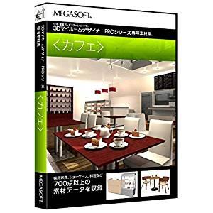 3DマイホームデザイナーPRO専用素材集<カフェ>[cb]