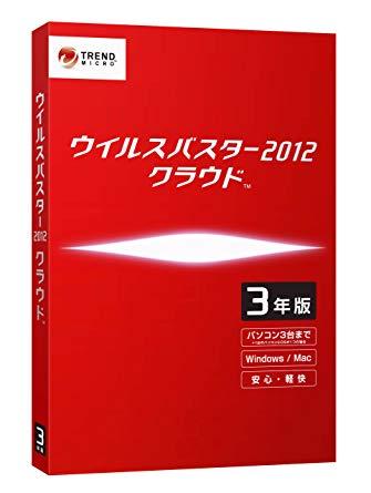 ウイルスバスター2012 クラウド 3年版(旧版)[cb]