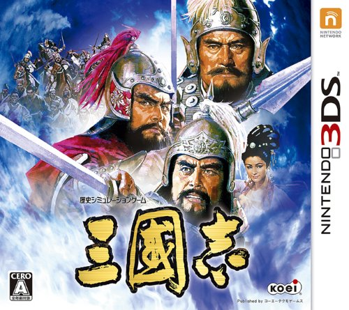三國志 - 3DS