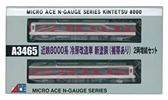 マイクロエース Nゲージ 近鉄8000系 冷房改造車 新塗装 (裾帯あり) 2両セット A3465 鉄道模型 電車[cb]
