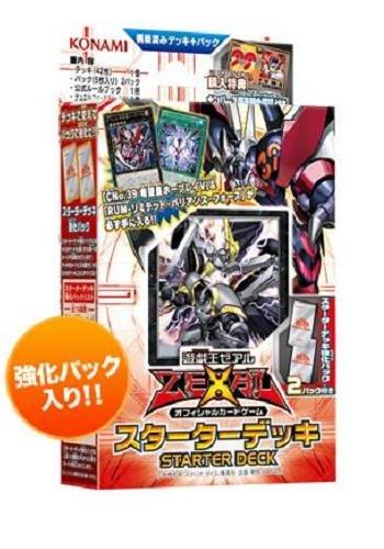 遊戯王ゼアル オフィシャルカードゲーム スターターデッキ2013[cb]