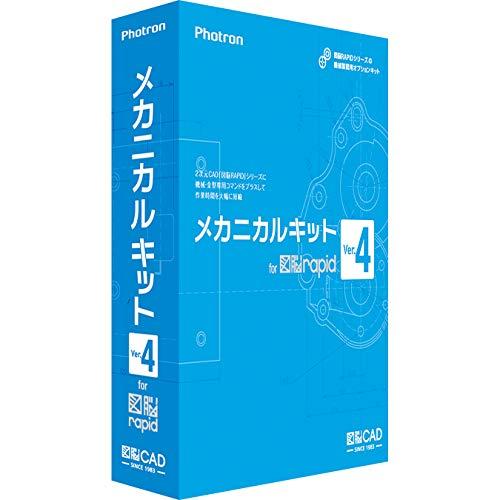メカニカルキット for 図脳RAPID Ver.4[cb]