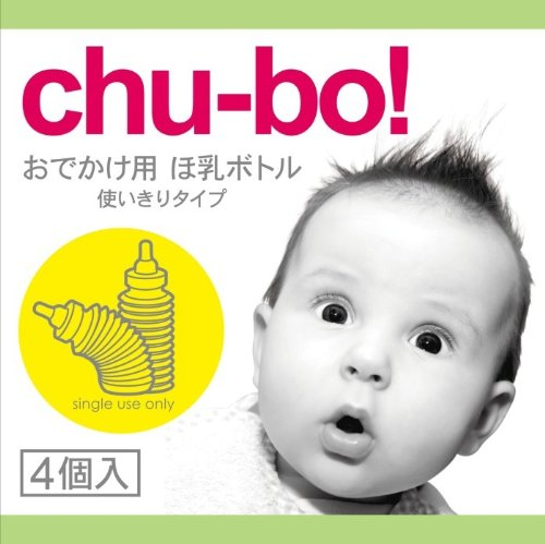 Chu-bo チューボ chu-bo おでかけ用ほ乳ボトル 4個入 使い切りタイプ cb 卓越 購入