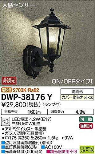 大光電機(DAIKO) LED人感センサー付アウトドアライト (ランプ付) LED電球 4.7W(E17) 電球色 2700K DWP-38176Y[cb]