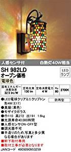 オーデリック ポーチライト 人感センサー付 【白熱灯40W相当】 電球色 (取付工事必要) SH982LD[cb]