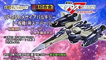 DX超合金 VF-25A メサイアバルキリー(一般機)用スーパーパーツ[cb]