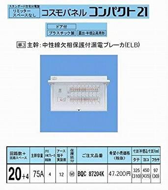パナソニック コスモパネルコンパクト21 標準タイプ リミッタースペースなし 75A20+4 BQR87204[cb]