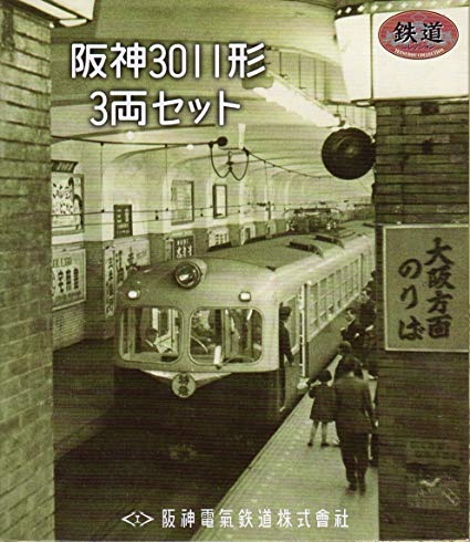 鉄道コレクション 阪神3011形 3両セット[cb]