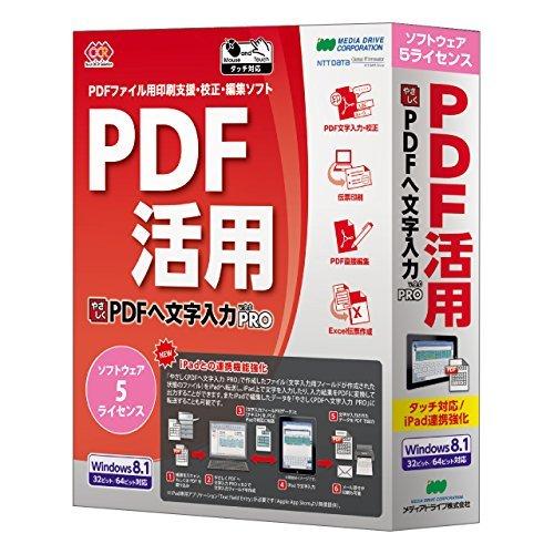 やさしくPDFへ文字入力 PRO v.9.0 5ライセンス[cb]